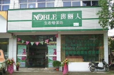 贵丽人竹纤维生态家纺加盟 专卖店