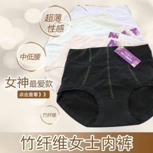 贵丽人竹纤维生态家纺加盟 竹纤维女士内裤