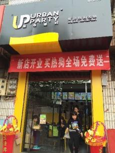 城市派对-热狗茶饮加盟 安阳道口店