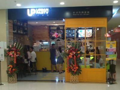 城市派对-热狗茶饮加盟 龙湖店