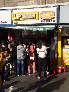 城市派对-热狗茶饮加盟 二七广场店