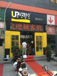 城市派对-热狗茶饮加盟 银河路店