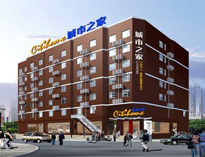 城市之家酒店加盟 城市之家酒店加盟