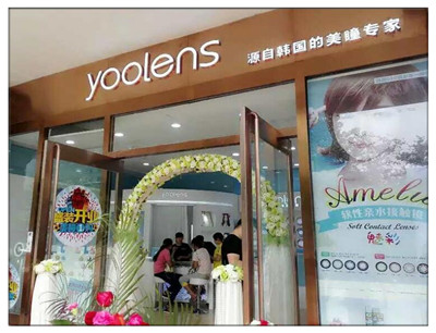 YOOLENS美目優瞳加盟 yoolens美目優瞳加盟店