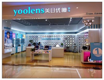 YOOLENS美目优瞳加盟 yoolens美目优瞳加盟店
