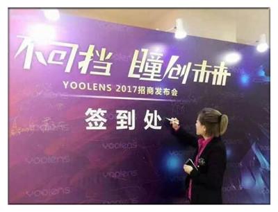 YOOLENS美目优瞳加盟 yoolens美目优瞳招商发布