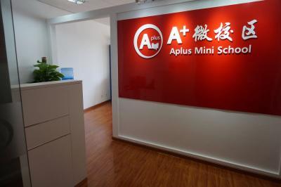 APlus微校区加盟