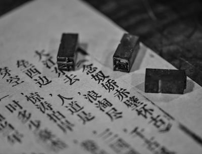 时光印记活字印刷加盟 时光印记活字印刷体验馆