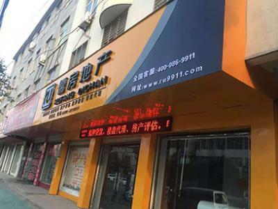 儒房地产中介加盟 店面展示