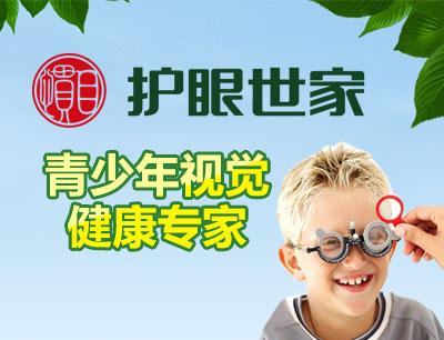 护眼世家视力保健加盟 护眼世家