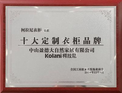 大自然柯拉尼橱柜加盟 柯拉尼荣誉