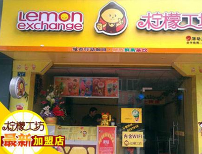 柠檬工坊加盟 柠檬工坊