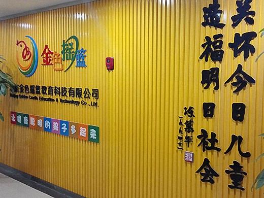 金色摇篮幼儿园加盟 金色摇篮幼儿园公司图片