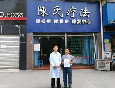陈氏疗法经骨康复中心加盟 陈氏疗法经骨康复中心
