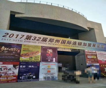 聚招网加盟 郑州展会