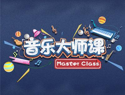 音乐大师课加盟 音乐大师课艺术教育加盟