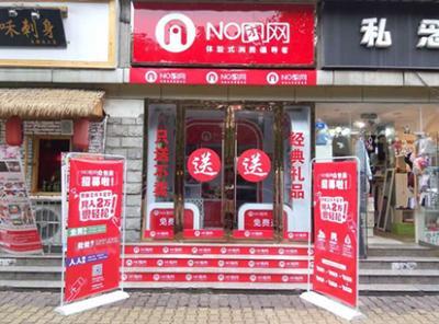 享银传媒NO团网加盟 店面展示