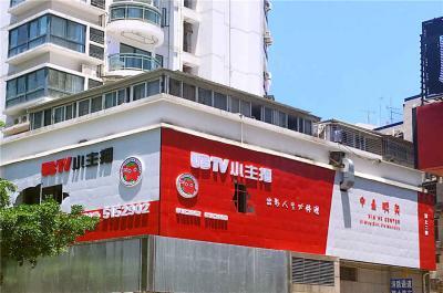 UBTV小主播加盟 厦门思明校区图