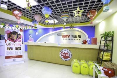 UBTV小主播加盟 校区图