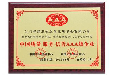 侍卫长北斗智能车联网加盟 企业资质-中国品牌8