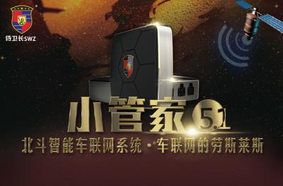 侍卫长北斗智能车联网加盟 产品-小管家5.2