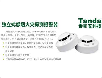 泰和安科技加盟 泰和安科技消防加盟