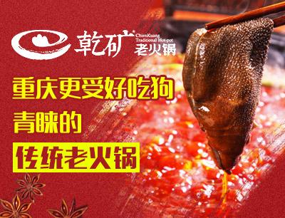 乾矿火锅加盟 展示宣传图