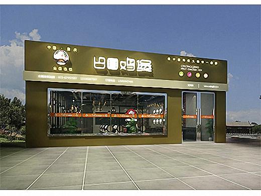 巴国鸡煲香辣虾加盟 店面图片