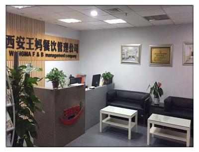 王妈凉皮加盟 王妈餐饮管理有限公司