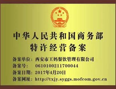 王妈凉皮加盟 商务部特许经营资质