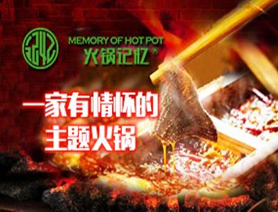 火锅记忆加盟 产品