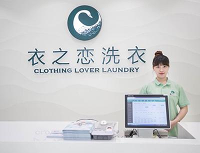 衣之恋洗衣加盟 衣之恋洗衣加盟