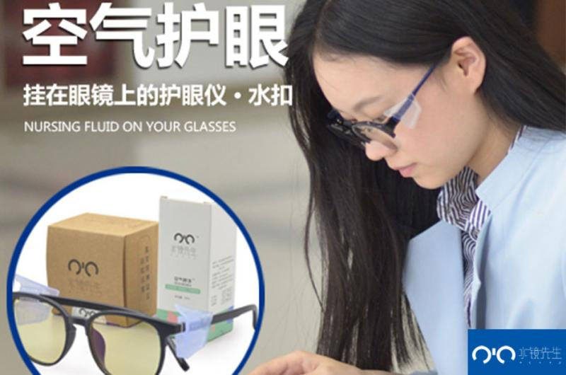 水镜先生加盟 挂在眼镜上的护眼仪