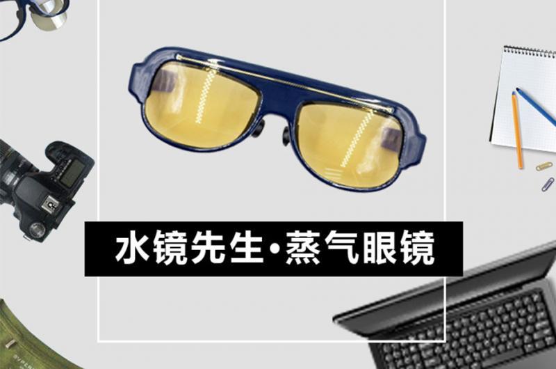 水镜先生加盟 这个眼镜很争气