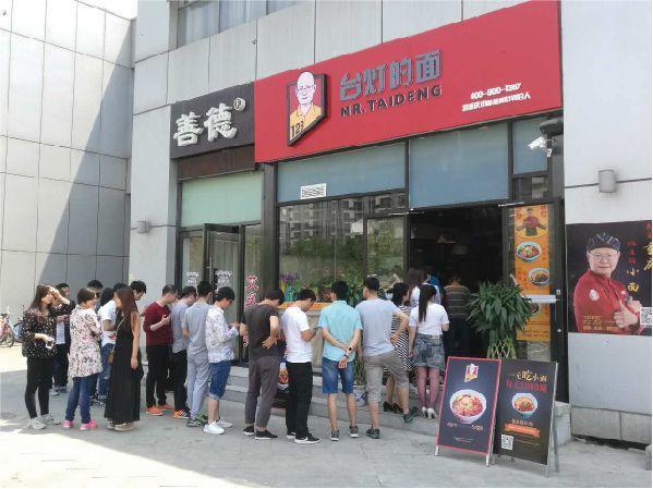 123台灯的面加盟 北京亦庄店开业实景图