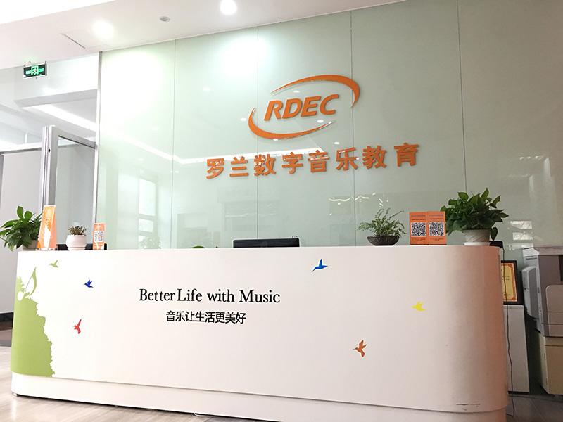 罗兰数字音乐教育加盟 罗兰音乐教育