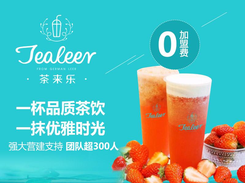 tealeer茶来乐加盟