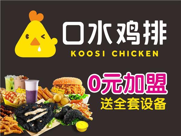 口水鸡排加盟 口水鸡排
