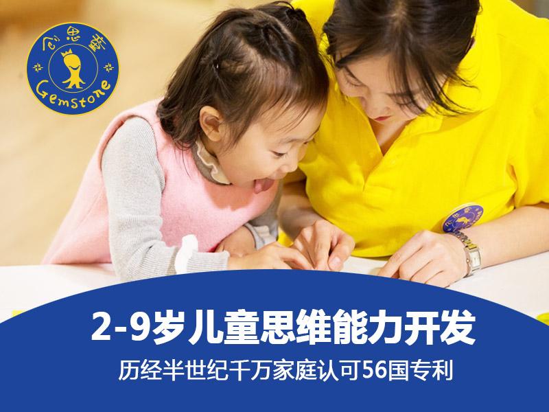 创思童思维教育加盟