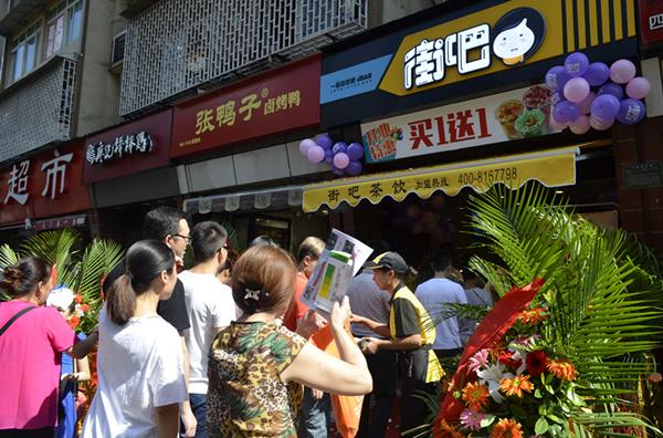 街吧奶茶加盟 街吧奶茶大坪中心店