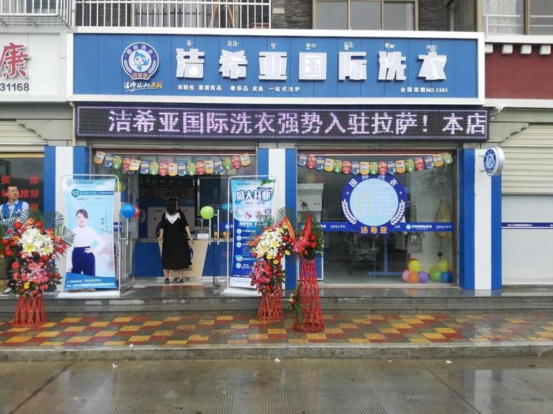 洁希亚国际洗衣加盟 洁希亚干洗加盟
