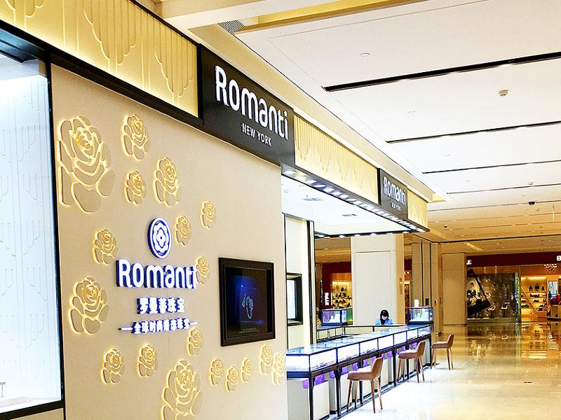 罗曼蒂珠宝加盟 罗曼蒂珠宝招商加盟
