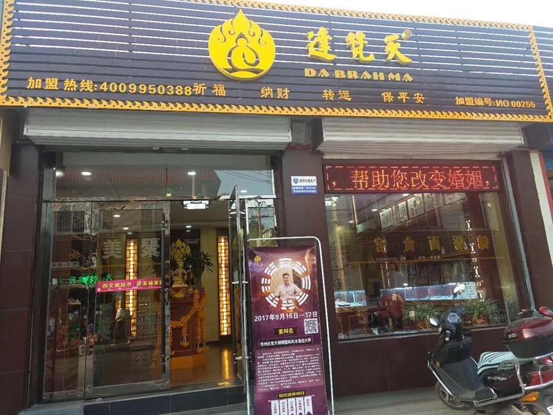 达梵天佛教饰品加盟 店面图