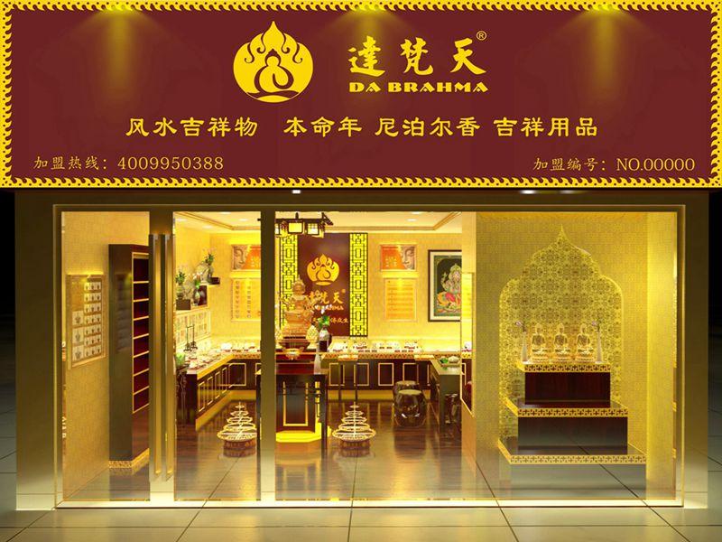 达梵天佛教饰品加盟 佛饰品店面图