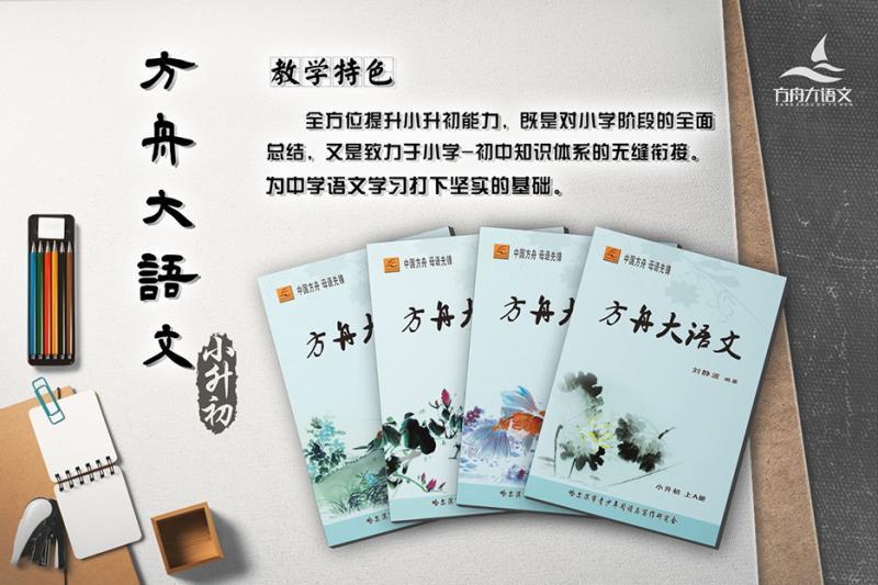 方舟大语文加盟 6年级