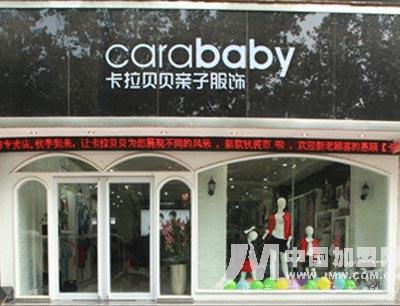 卡拉贝贝服饰加盟 卡拉贝贝 店面