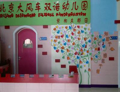 北京大风车双语幼儿园加盟 北京大风车双语幼儿园加盟