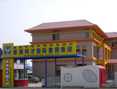 香港伟才幼儿园加盟 图片展示