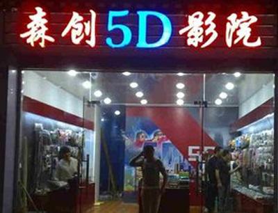 森创5D影院加盟 森创5D影院加盟