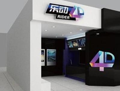 中国华录乐动4D影院加盟 中国华录乐动4D影院加盟